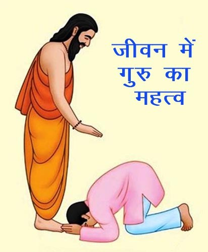 Guru Mahima - Kabir Dohe