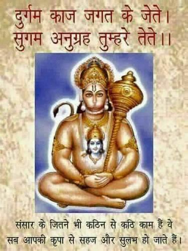 Hanuman Kripa