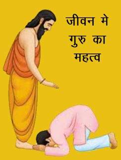 Kabir ke Dohe - Guru ka Mahatva