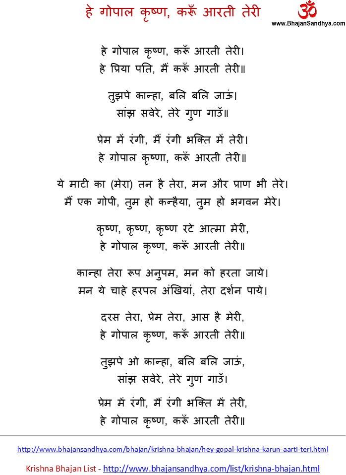 Hey Gopal Krishna Karu Aarti Teri Download Lyrics